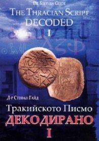 Тракийското Писмо Декодирано ч. I