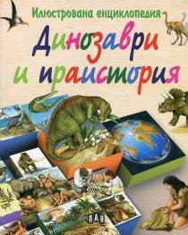 Илюстрована енциклопедия: Динозаври и праистория