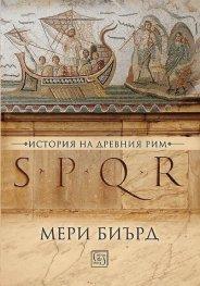 SPQR. История на Древен Рим