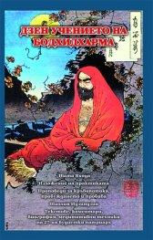 Дзен учението на Бодхидхарма