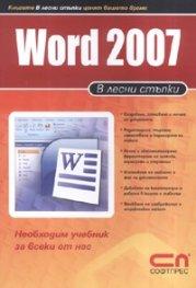 Word 2007/ В лесни стъпки