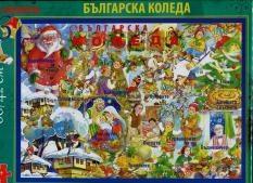 Пъзел Българската Коледа