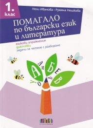 Помагало по Български език и литература за 1 клас: езикови упражнения, диктовки, задачи за четене с разбиране