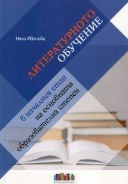 Литературното обучение в началния етап на основната образователна степен
