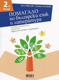 Помагало по български език и литература за 2 клас: езикови упражнения, диктовки, задачи за четене с разбиране