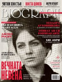 Biograph; бр.7 / март 2011