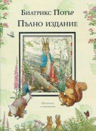 Биатрикс Потър. Пълно издание