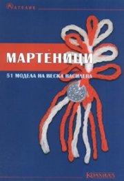 Мартеници. 51 модела на Веска Василева