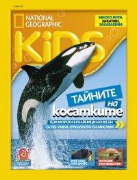 National Geographic KIDS България 6/2019