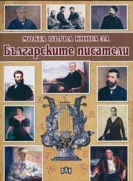 Моята първа книга за Българските писатели
