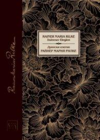 Дуински елегии (двуезично издание)