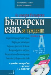 Аз говоря български: Български език за чужденци. Първа част + 2 CD