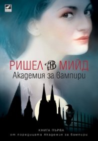 Академия за вампири Кн.1 от поредицата Академия за вампири