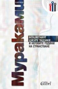 Безцветният Цукуру Тадзаки и неговите години на странстване