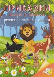 Приказки: Вълкът и свраката (прочети, залепи, оцвети)