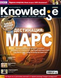 BBC Knowledge; бр.23/ноември 2011