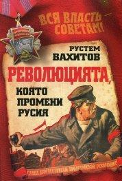 Революцията, която променя Русия