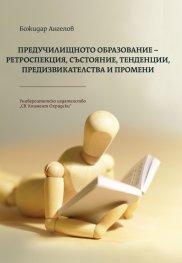 Предучилищното образование - ретроспекция, състояние, тенденции, предизвикателства и промени