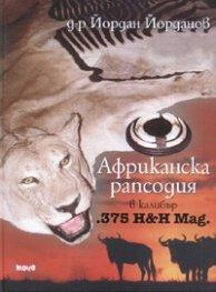 Африканска рапсодия в калибър .375 H&H Mag.