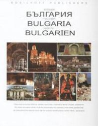 Колекция България