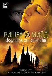 Целуната от сянката Кн.3 от поредицата Академия за вампири