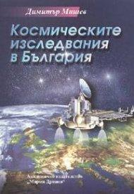 Космическите изследвания в България