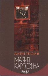 Мария Карповна. Роман