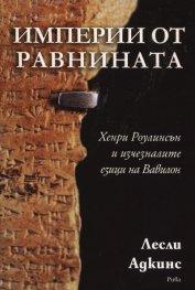 Империи от равнината. Хенри Роулинсън и изчезналите езици на Вавилон