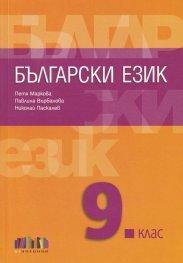 Български език за 9 клас (по новата програма)
