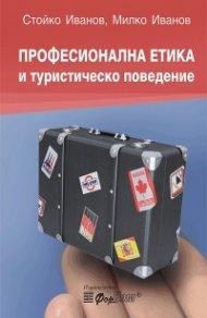 Професионална етика и туристическо поведение