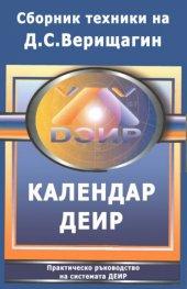 Календар Деир