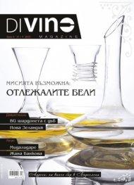 DiVino; Бр.4/IV - V 2012