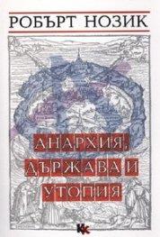 Анархия, държава и утопия