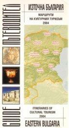 Източна България. Маршрути на културния туризъм - пътеводител 2004