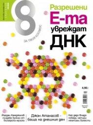 Списание 8; Бр. 9/2014