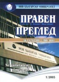 Правен преглед. Академично списание; Бр.1/2005