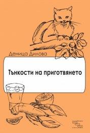 Тънкости на приготвянето (Разкази с рецепти)