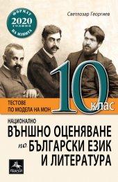 Национално външно оценяване по български език и литература за 10 кл. (Формат на изпита 2020 г.)