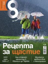 Списание 8; Бр. 6/2012