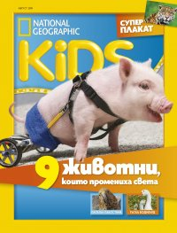 National Geographic KIDS България 8/2019
