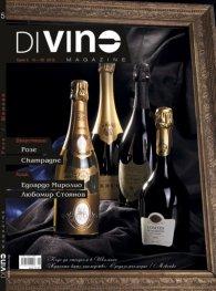 DiVino; Бр.5/VI - VII 2012