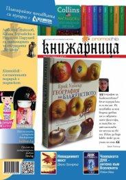 Книжарница; бр.89/юни 2012