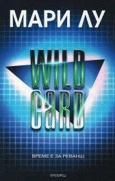 Wild Card. Време е за реванш