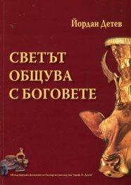 """Светът общува с Боговете. Продължение на """"Краят на Тракийската Атлантида"""" Кн.6"""