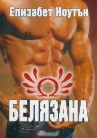 """Белязана Кн.1 от """"Безсмъртни пазители"""""""