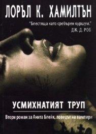 Анита Блейк - ловецът на вампири Кн.2: Усмихнатият труп