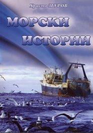 Морски истории
