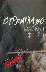 Стремглаво. Книга с интрига - Редакцията