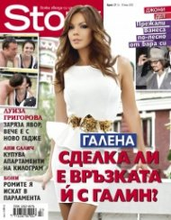 Story; Бр. 27/2012