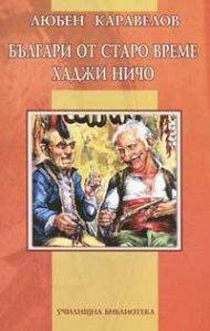 Българи от старо време. Хаджи Ничо